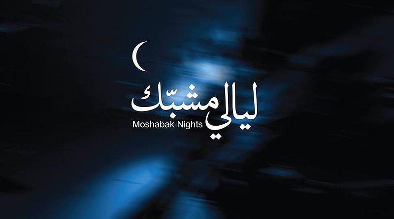 MOSHABAK NIGHTS - The Eighth Night -